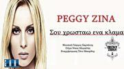 Още Веднъж Ще Плача / Пеги Зина / Превод - Peggy Zina / Sou xrostao ena klama / greek Hq