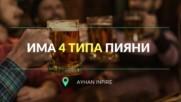 Има четири типа пияни