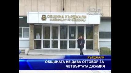Община Кърджали не дава отговор за най-голямата джамия в България