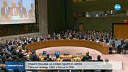Съветът за сигурност на ООН обсъди ситуацията в Сирия