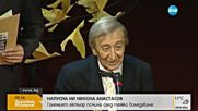 Спомен за Никола Анастасов