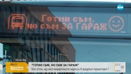 Кой стои зад нестандартните надписи в градския транспорт?