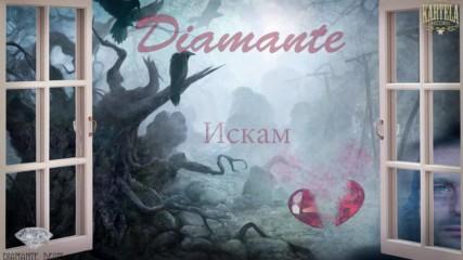 DIAMANTE - Искам
