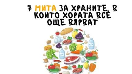 7 мита за храните, в които хората все още вярват
