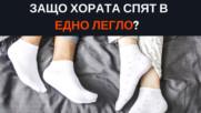 Защо хората спят на едно легло?