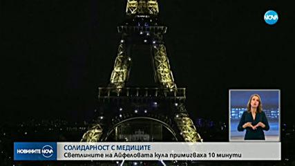 Светлините на Айфеловата кула примигваха в знак на солидарност с медиците