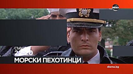 """""""Морски пехотинци"""" на 24 юли, събота от 22.20 ч. по DIEMA"""