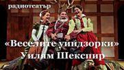 Уилям Шекспир - « Веселите уиндзорки », радиотеатър