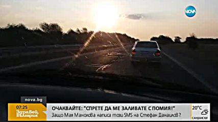 """""""Моята новина"""": Движение в насрещното в магистрала"""