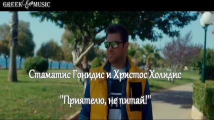 Приятелю не питай! Stamatis Gonidis & Xristos Xolidis - File mn rotas
