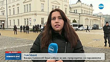 Днес е крайният срок за депутатите да излъчат свой кандидат за шеф на КПКОНПИ