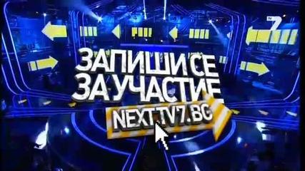 Следващия ,моля-96-и Епизод-2014