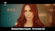 2015 Оттеглям се! Polina Xristodoulou - Apoxoro | Official Video