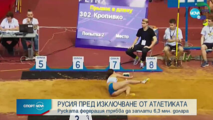 Световната атлетика постави ултиматум на руснаците