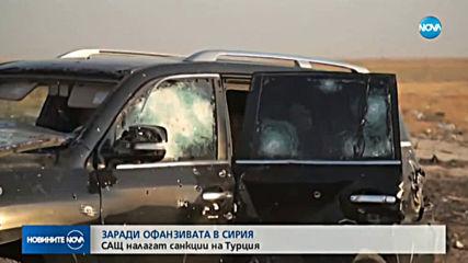 Заради офанзивата в Сирия: САЩ налагат санкции на Турция