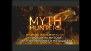 Ловци на митове -2/12- Хитлер и Копието на съдбата