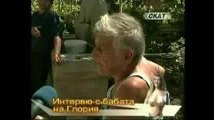 Сигнално Жълто - Интервю С Бабата На Глория