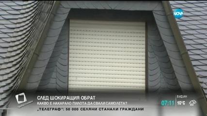 Полицията открила важна улика в дома на Андреас Лубиц