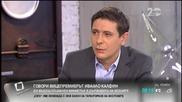 Калфин: Имам желание минималната заплата да се увеличи - Здравей, България
