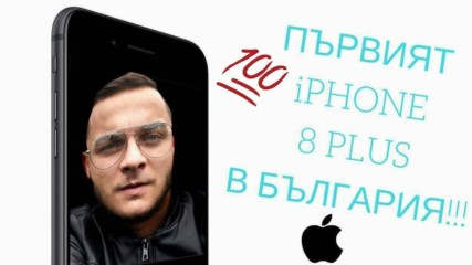iPhone 8 Plus Ънбоксинг и ревю