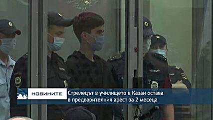 Стрелецът в училището в Казан остава в предварителния арест за 2 месеца