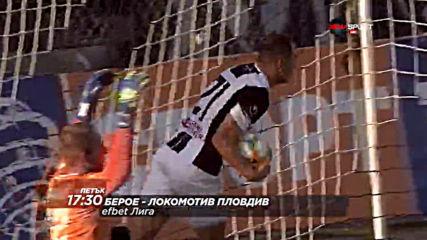 Берое-Локомотив Пловдив на 28 февруари, петък от 17.30 ч. по DIEMA SPORT