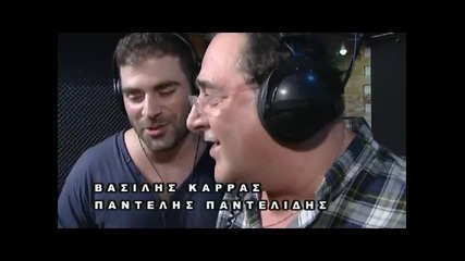 Василис Карас и Пантелис Пантелидис