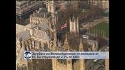 Загубата на Великобритания от излизане от ЕС може да стигне до 2.2% от БВП