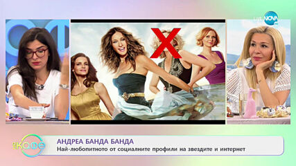 Андреа Банда Банда: Най-интересното от социалните профили на звездите - На кафе (04.05.2021)