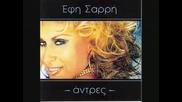 Efi Sarri - Girizo