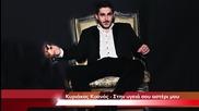 Гръцко 2013 За твое здраве, звездичке моя Kiriakos Kianos - stin ygeis sou asteri mou