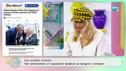 """Ева Бомба Бомба - Най-любопитното от социалните профили на звездите - """"На кафе"""" (22.11.2019)"""