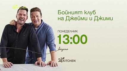 Бойният клуб на Джейми и Джими | сезон 8 - част Б | Понеделник 13:00 | 24Kitchen Bulgaria