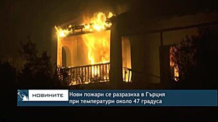 Нови пожари се разразиха в Гърция при температури около 47 градуса