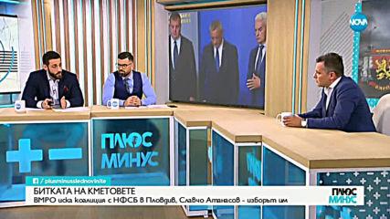 БИТКАТА НА КМЕТОВЕТЕ: ВМРО иска коалиция с НФСБ в Пловдив
