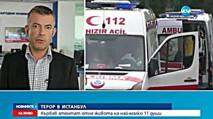Мощен взрив разтърси Истанбул, има жертви
