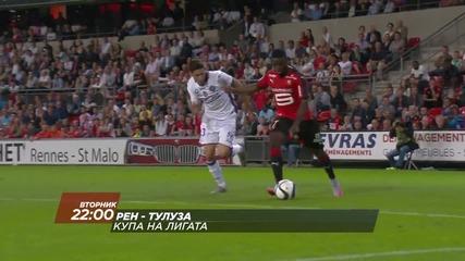 Футбол: Рен – Тулуза на 15 декември, вторник, директно по Diema Sport HD