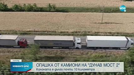 """10 км е опашката от тирове на """"Дунав мост"""" 2"""