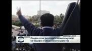 Великобритания отне дипломатическия  имунитет на семейство Кадафи