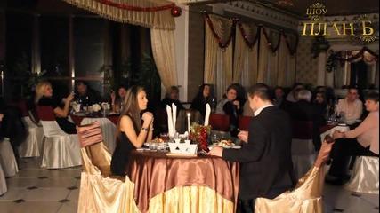 Как Да Се Държим На Вечеря С Дама В Ресторант Шоу План Б