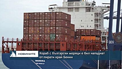 Кораб с български моряци е бил нападнат от пирати край Бенин