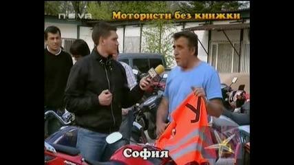 Мотористи без книжки - Господари на ефира, 16.06.2009