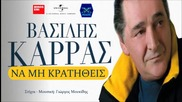 Na Mi Kratitheis / Не се въздържай - Vasilis Karras 2014