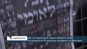 Ден на национален траур в Израел в памет на загиналите 45 души при инцидента на фестивал