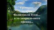 Спи Езерото