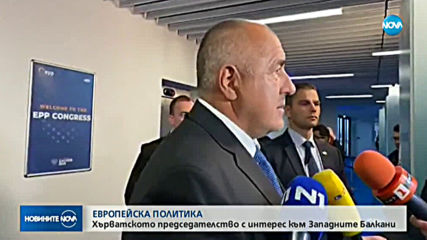 Борисов: С избора на Кристалина Георгиева затворихме устите на много хора