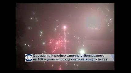 Със заря в Калофер започна отбелязването на 166 години от рождението на Христо Ботев