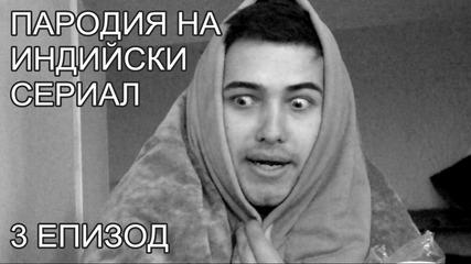 ПАРОДИЯ НА ИНДИЙСКИ СЕРИАЛ - 3 ЕПИЗОД!