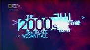 2000-те - десетилетието, през което видяхме всичко - Кота нула Част 1