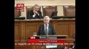 Реч на Волен Сидеров по време на първото заседание на 42-то Нс след клетвата 21.05.2013